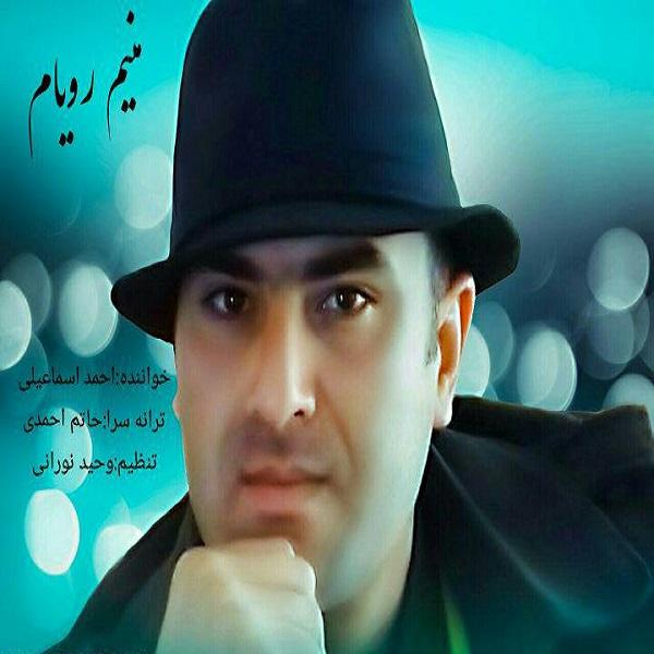 http://birtunes.ir/wp-content/uploads/2018/11/Ahmad-Esmaeli-Manim-Royam.jpg