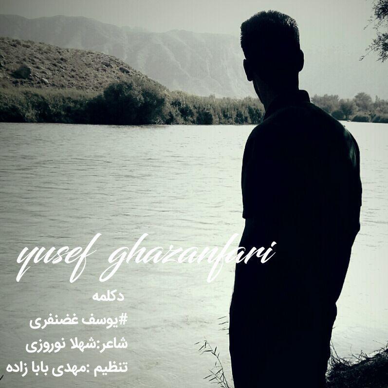 http://birtunes.ir/wp-content/uploads/2018/11/Yusef-Ghazanfari-Deklameh.jpg