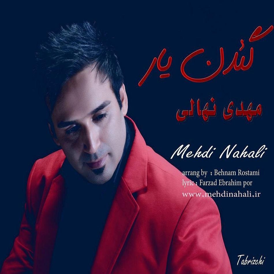 Mehdi Nahali - Gedan Yar