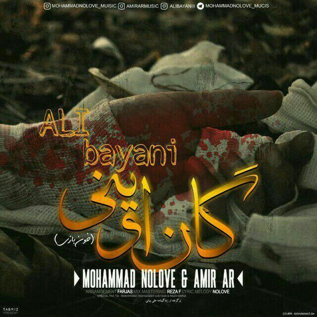 Mohammad NoLove & Amir AR - Ghan Oyuni