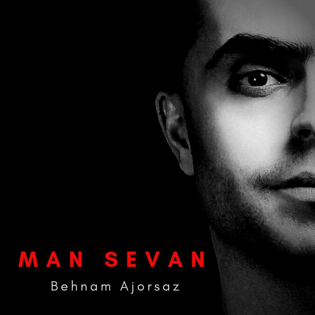 Behnam Ajorsaz - Man Sevan