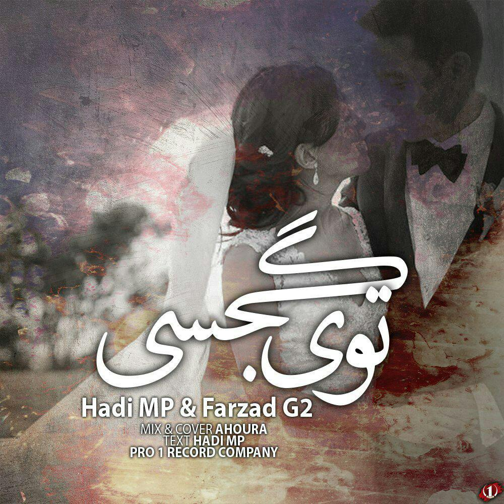Hadi MP & Farzad G2 - Toy Gejasi