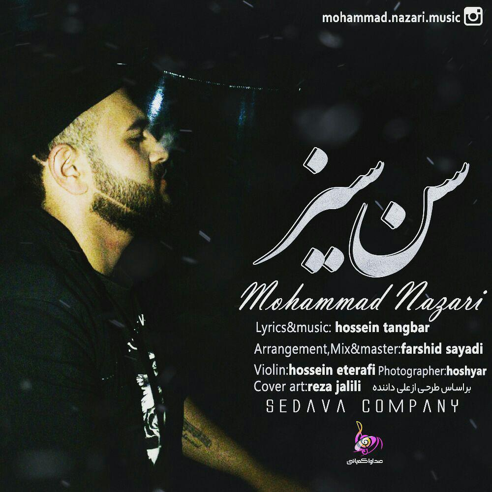 Mohammad Nazari - Sansiz
