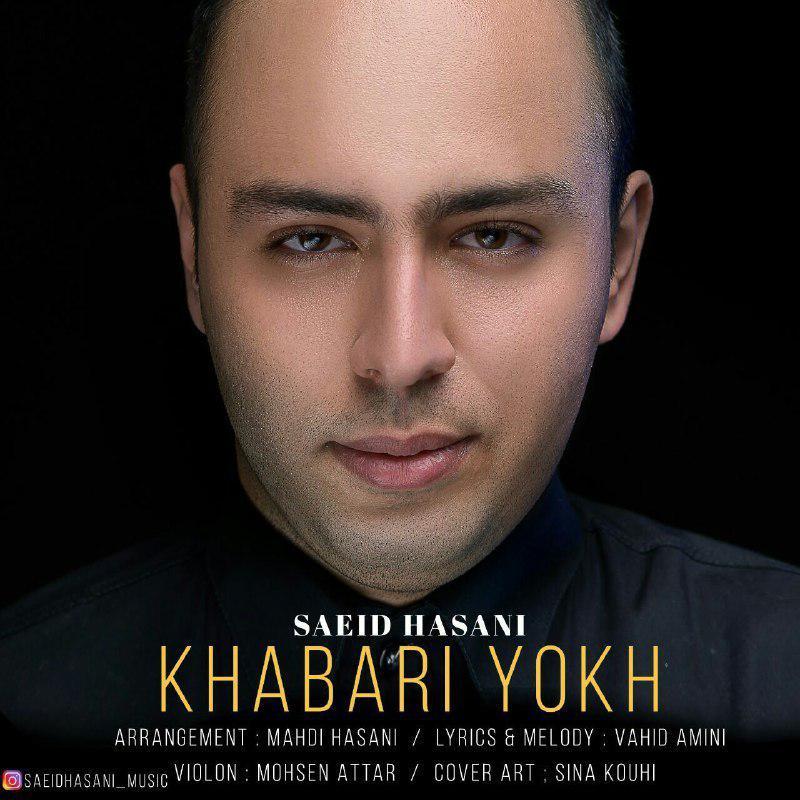 Saeid Hasani - Khabari Yokh