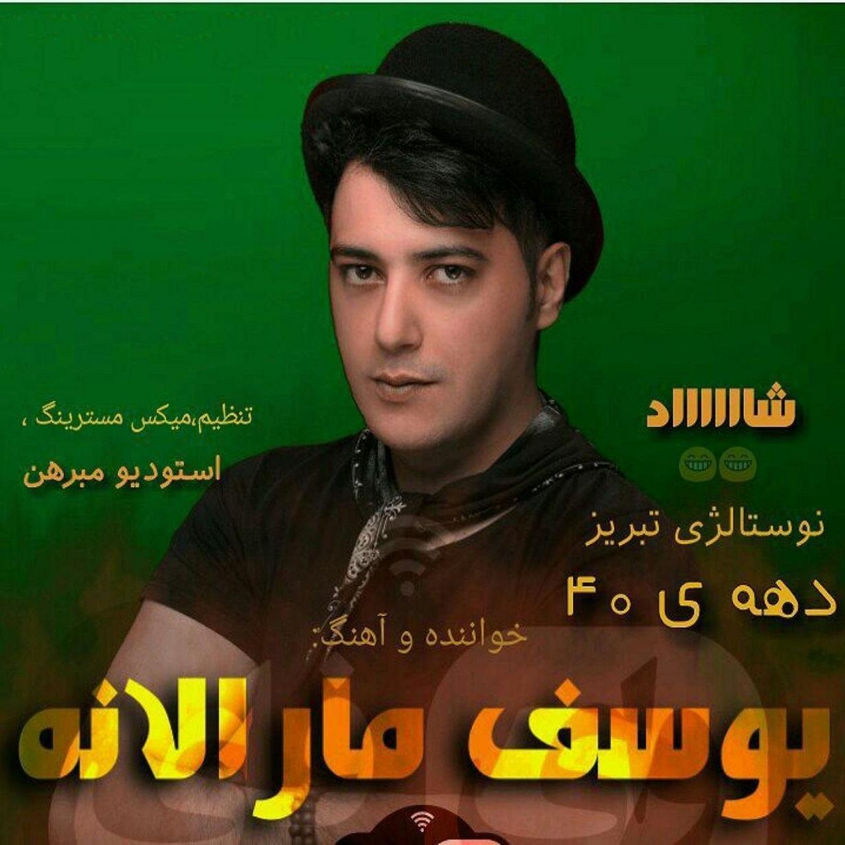 Yusef Maralan - Daheye 40